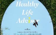 花と色彩×健康習慣